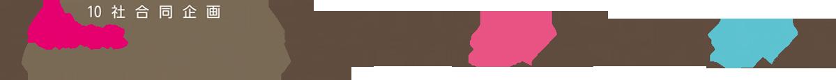 10社合同企画 湊かなえ デビュー10周年 47都道府県サイン会ツアー「よんでミル? いってミル?」