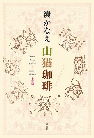 山猫珈琲 上巻