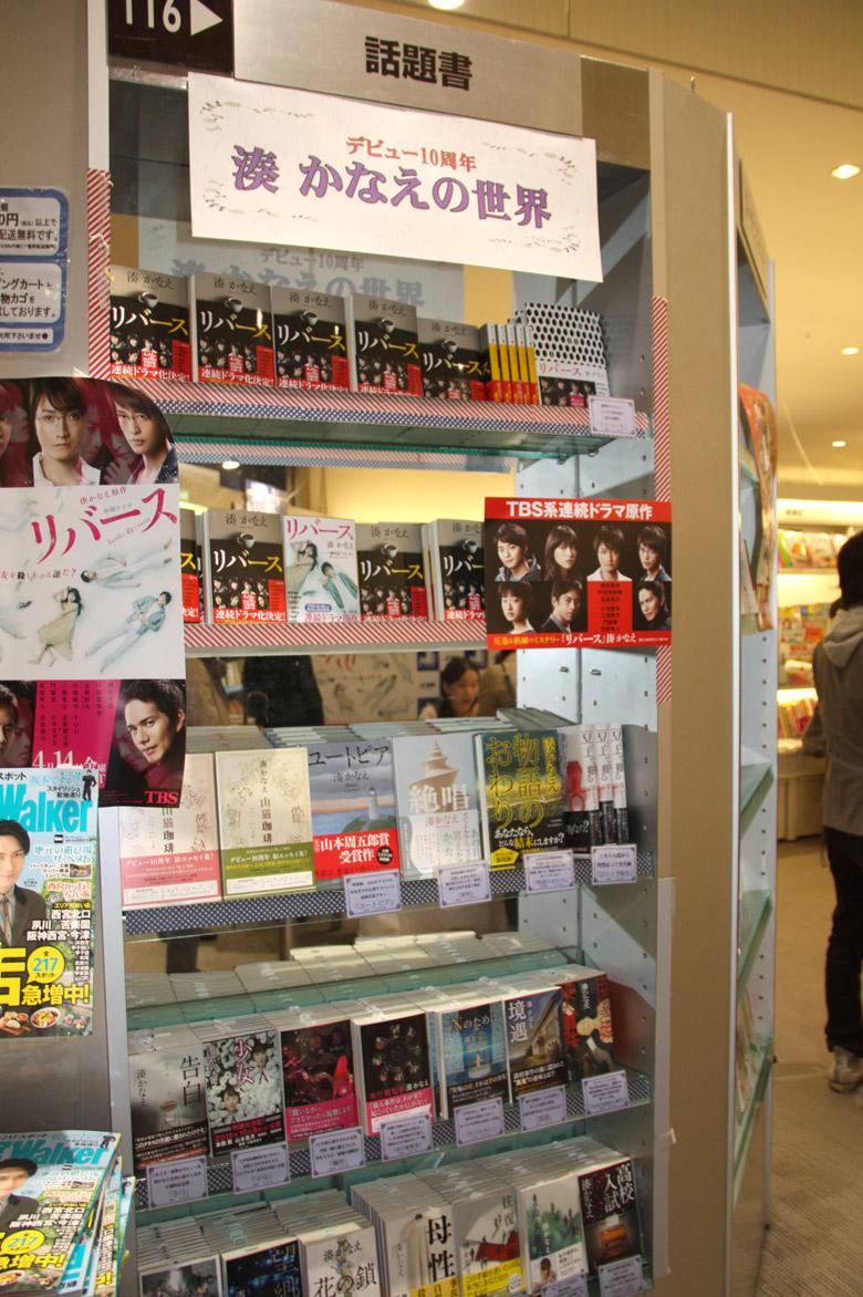 ブックファースト阪急西宮店
