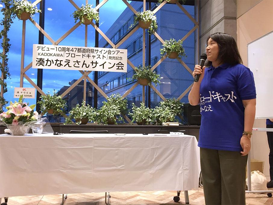 茨木・東京