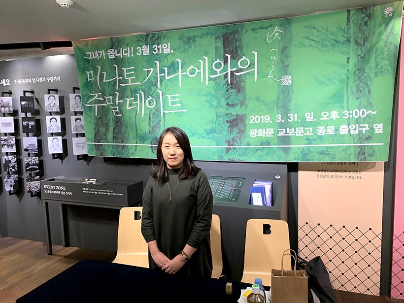 ソウル『山女日記』出版&『往復書簡』舞台化記念レポート